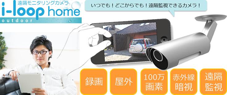 遠隔モニタリングカメラ i-loop home【屋外用】赤外線暗視対応